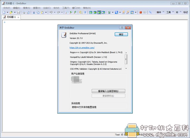 [Windows]多功能文本编辑器 Emurasoft EmEditor Professional v20.7.0(5.12更新)图片