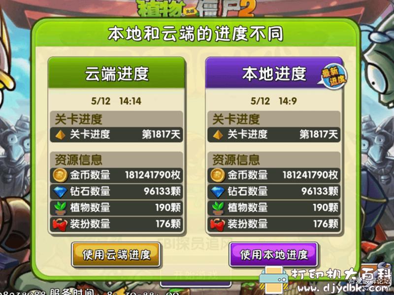安卓游戏分享:植物大战僵尸2最新版(庆五一)v2.6.4 配图 No.1