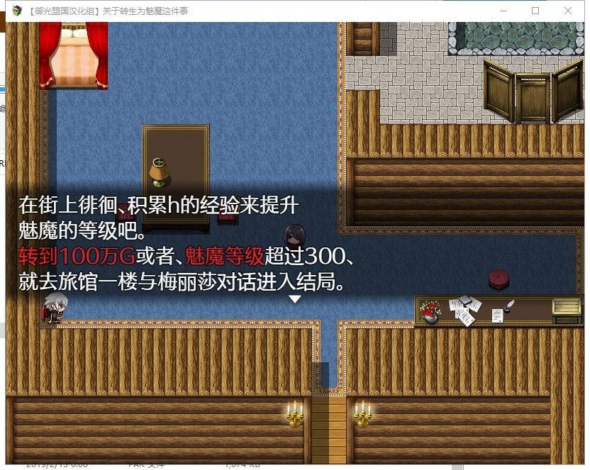 Game -【RPG/日系JK转生异世界/换装】关于转生成魅魔这件事 安卓+PC 精翻完结版【新汉化/1.3G】_图片 No.5
