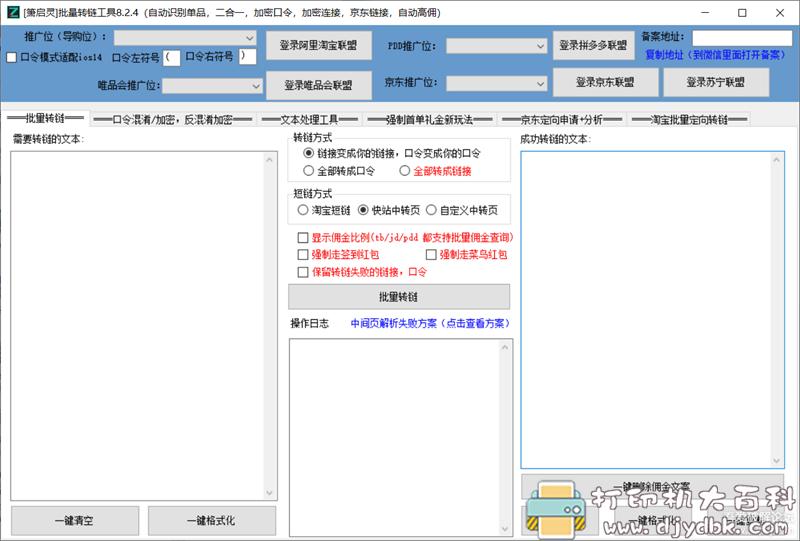 [Windows]【箫启灵】批量转链工具8.2.4(支持淘宝客、京东等全平台) 配图 No.1