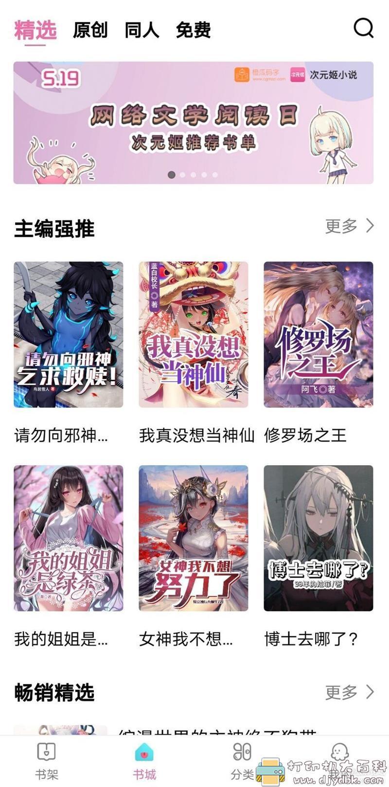 [Android]免费看小说:次元姬小说1.1.1最新版 配图 No.1