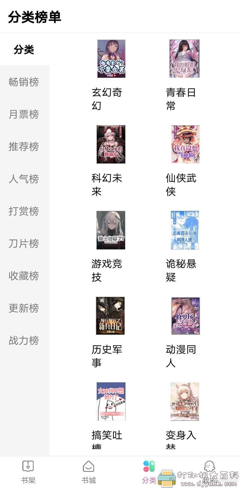 [Android]免费看小说:次元姬小说1.1.1最新版 配图 No.2
