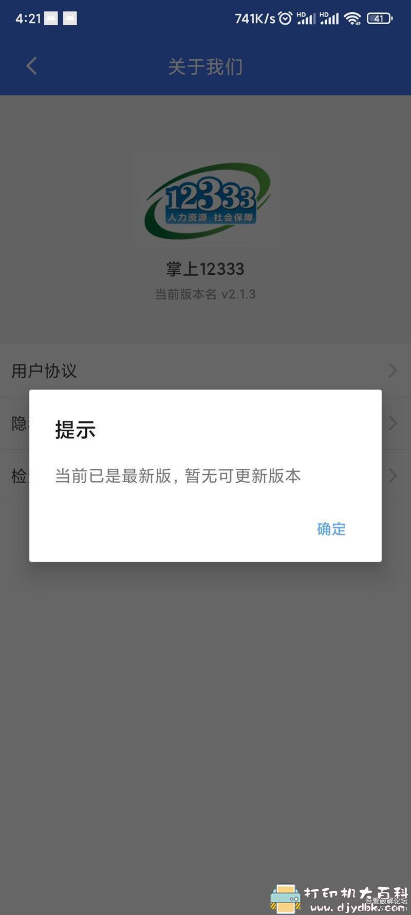 [Android]社会保险综合查询客户端:掌上12333_2.1.3版,方便办理社保业务 配图 No.2