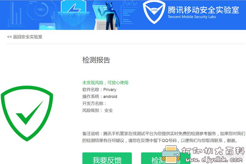 [Android]手机私密文件保护工具(图片、视频、音频)Privary 2.9.1 [MOD] 配图 No.4