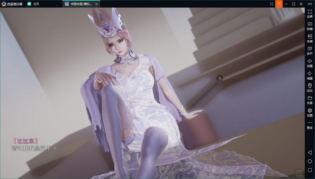 Game -【国产ADV/同人/3D丝滑建模/新作】斗罗大陆-比比东篇 PC+安卓中文版【动态/1.4G】_图片 No.3