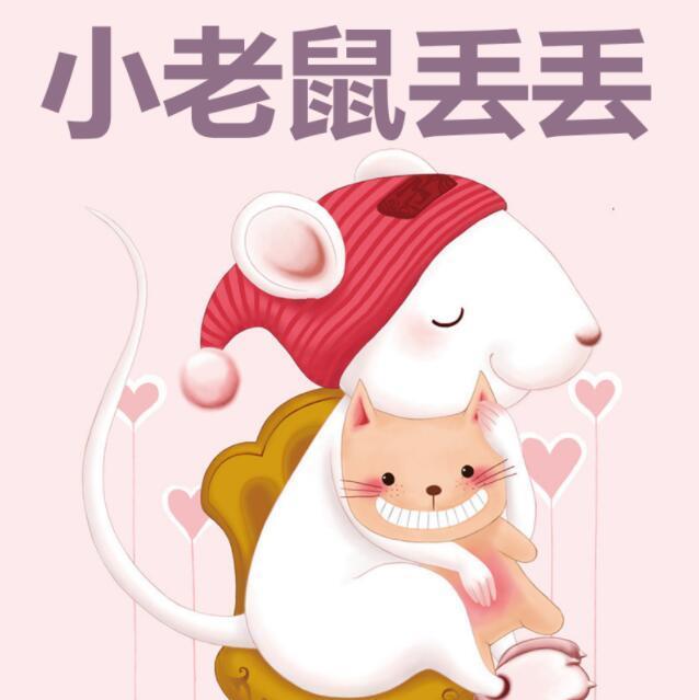 儿童中文有声故事:小老鼠丢丢-(晚安妈妈原创童话)mp3音频19个打包下载图片 No.1