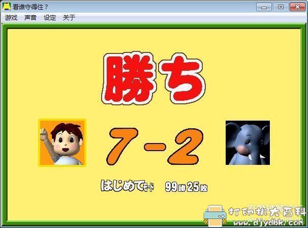 PC游戏分享:【休闲小游戏】看谁守得住 (珍藏多年)图片 No.3