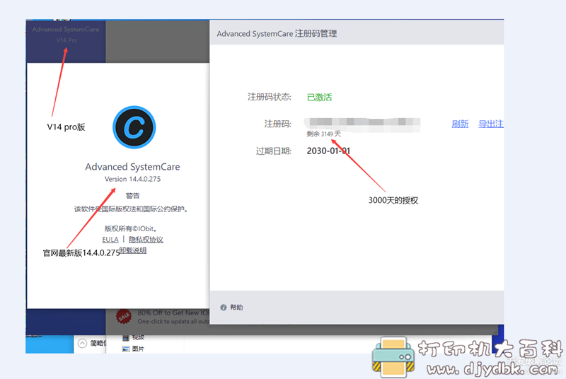[Windows]电脑优化工具:Advanced SystemCare Pro_v14.4.0.275中文绿化版 配图 No.1