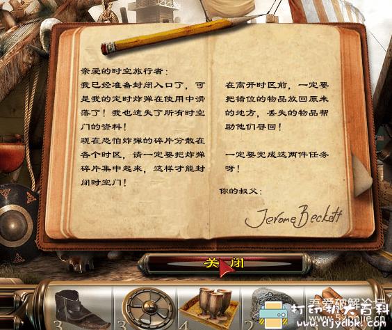PC游戏分享:【解谜】幽灵庄园的秘密系列 配图 No.3