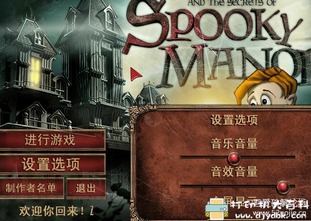 PC游戏分享:【解谜】幽灵庄园的秘密系列 配图 No.4