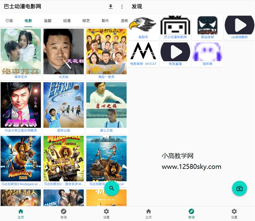 [Android]全网影视无广告免费看+音乐免费下载:小書视界21.05.24 附激活码 配图