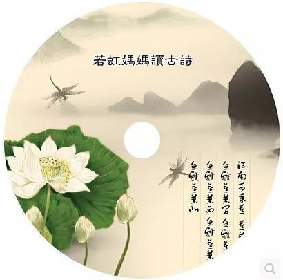国学古诗赏析:《若虹妈妈讲古诗》60首MP3音频下载_图片 2