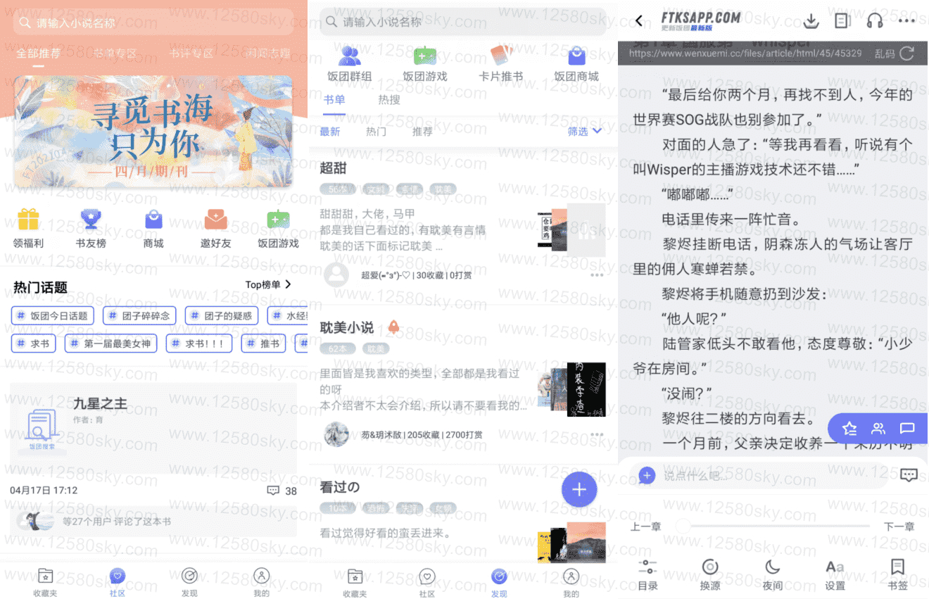 [Android]饭团看书v1.14.38无广告版 配图