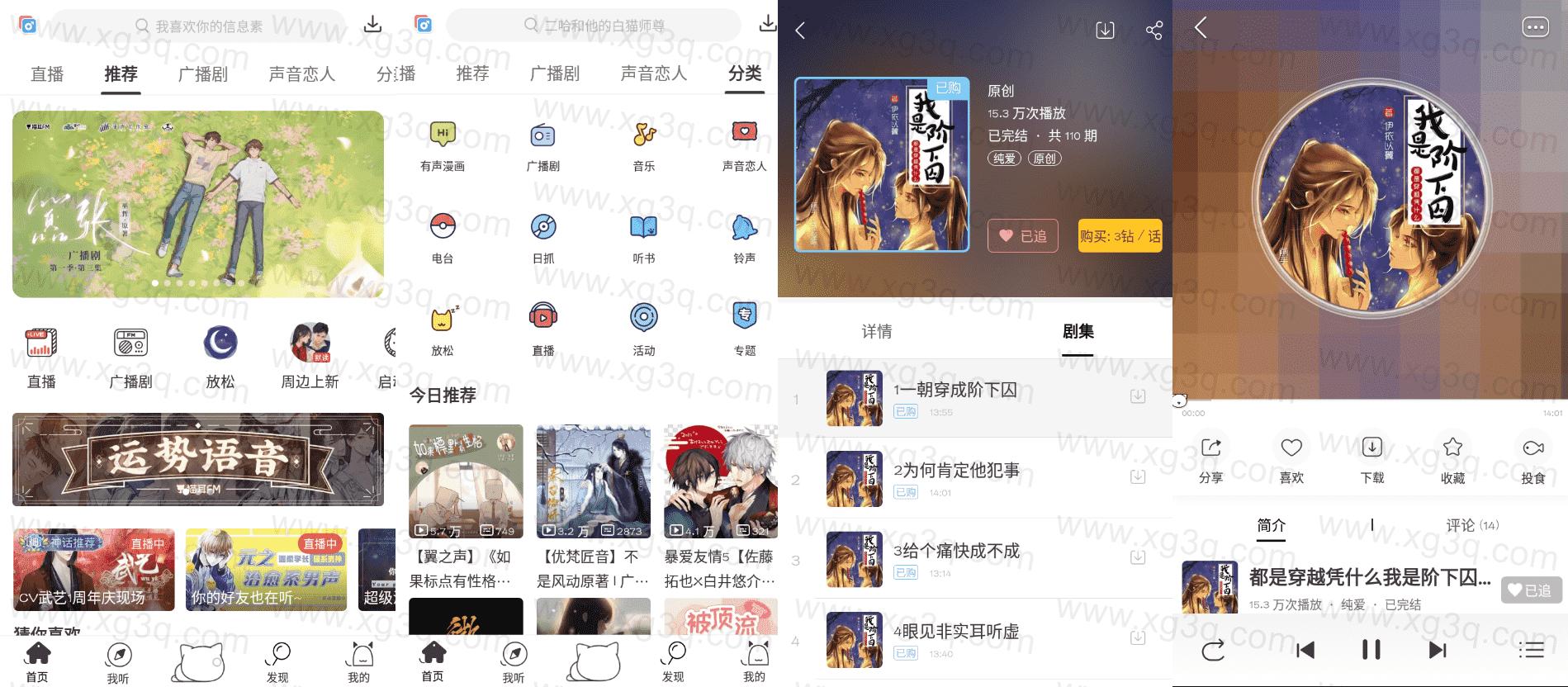 [Android]听广播剧、听书app:猫耳FM v5.5.3 高级版 配图