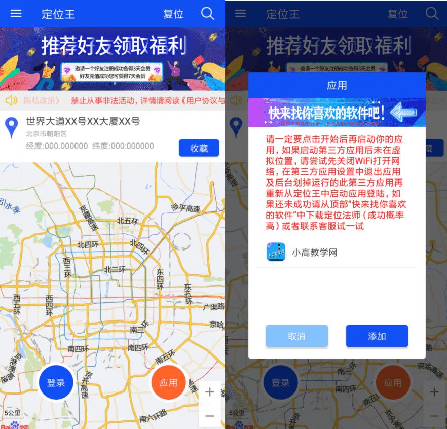 [Android]搜公交、搜线路:定位王v1.1.7纯净版 配图