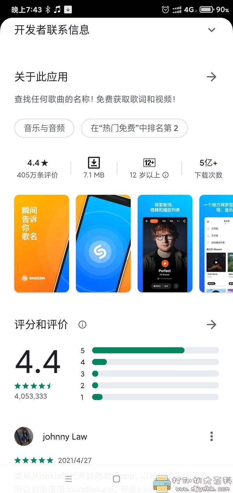 [Android]曲库丰富,识别能力出色:听歌识曲Shazam 配图 No.1