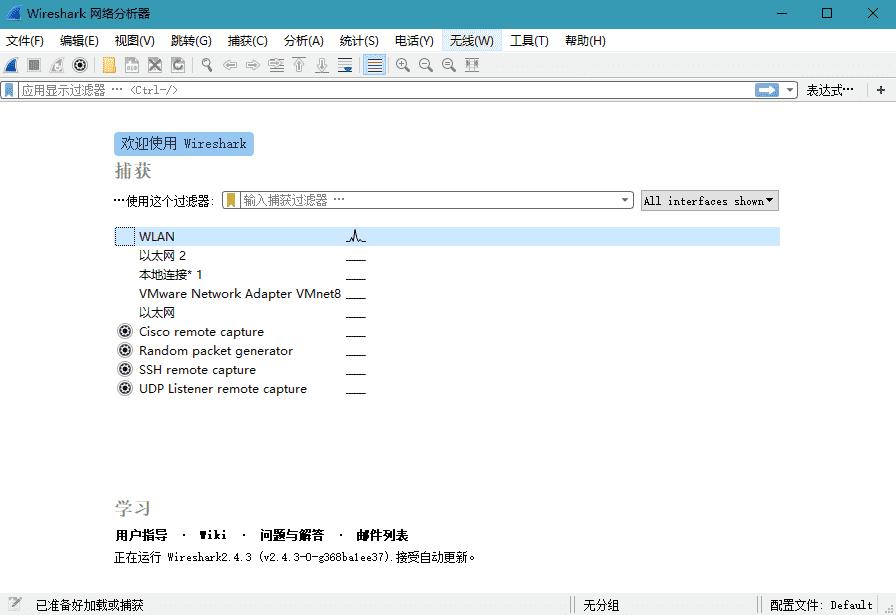 [Windows]网络抓包工具Wireshark v3.4.6.0 配图 No.1