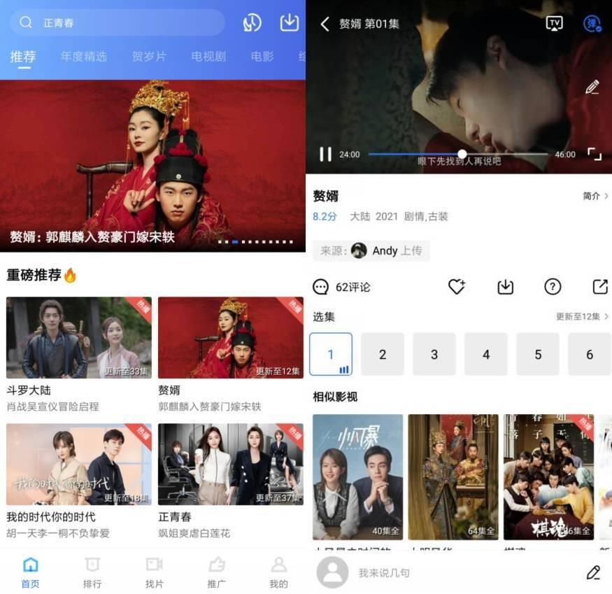 [Android]看片追剧工具:蓝狐影视V1.6.3.2 纯净精简版 配图
