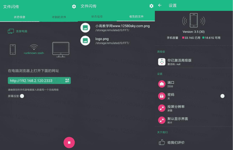 [Android]电脑、手机极速传文件工具:文件闪传v3.6高级版 配图 No.1
