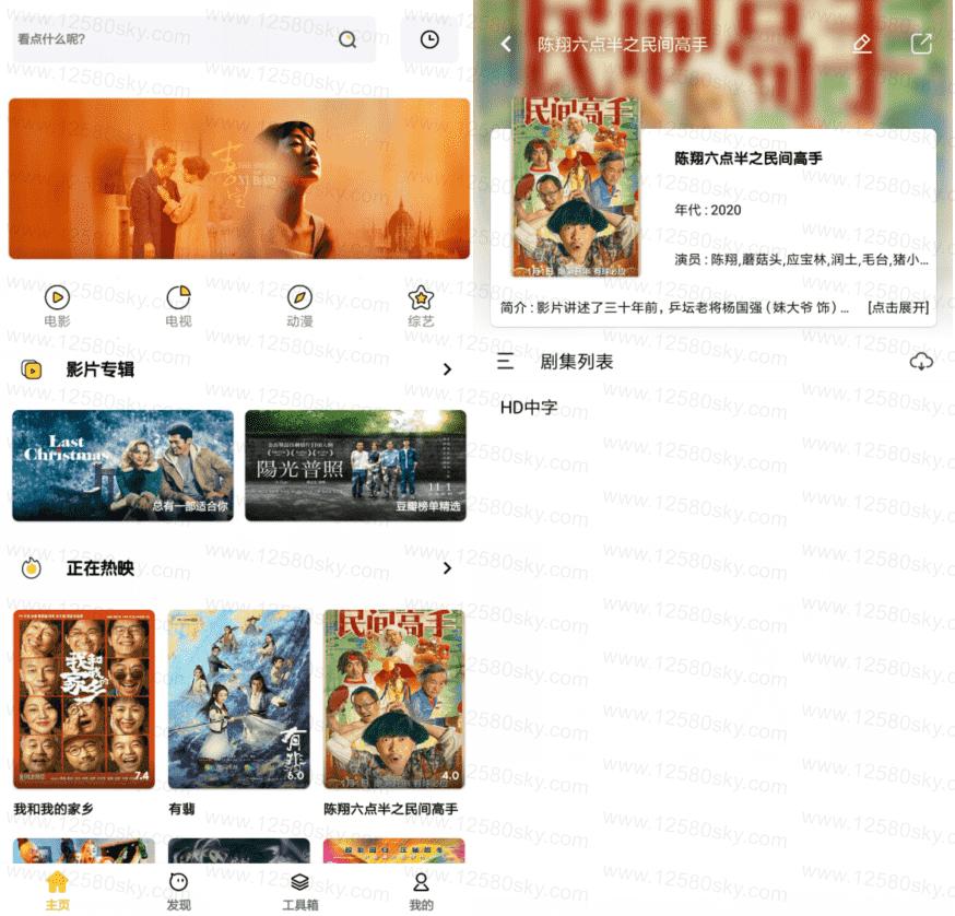 [Android]看片神顺路:爱哈影视v4.1.0纯净版,超多蓝光影片 配图