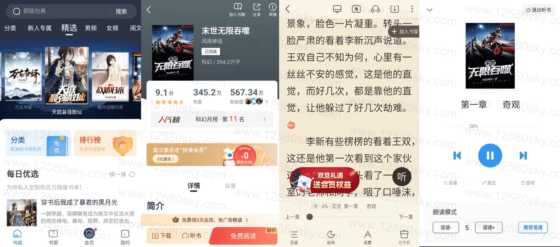 [Android]海量优质小说免费读:米读小说v5.41.0纯净专业版 支持听书 配图
