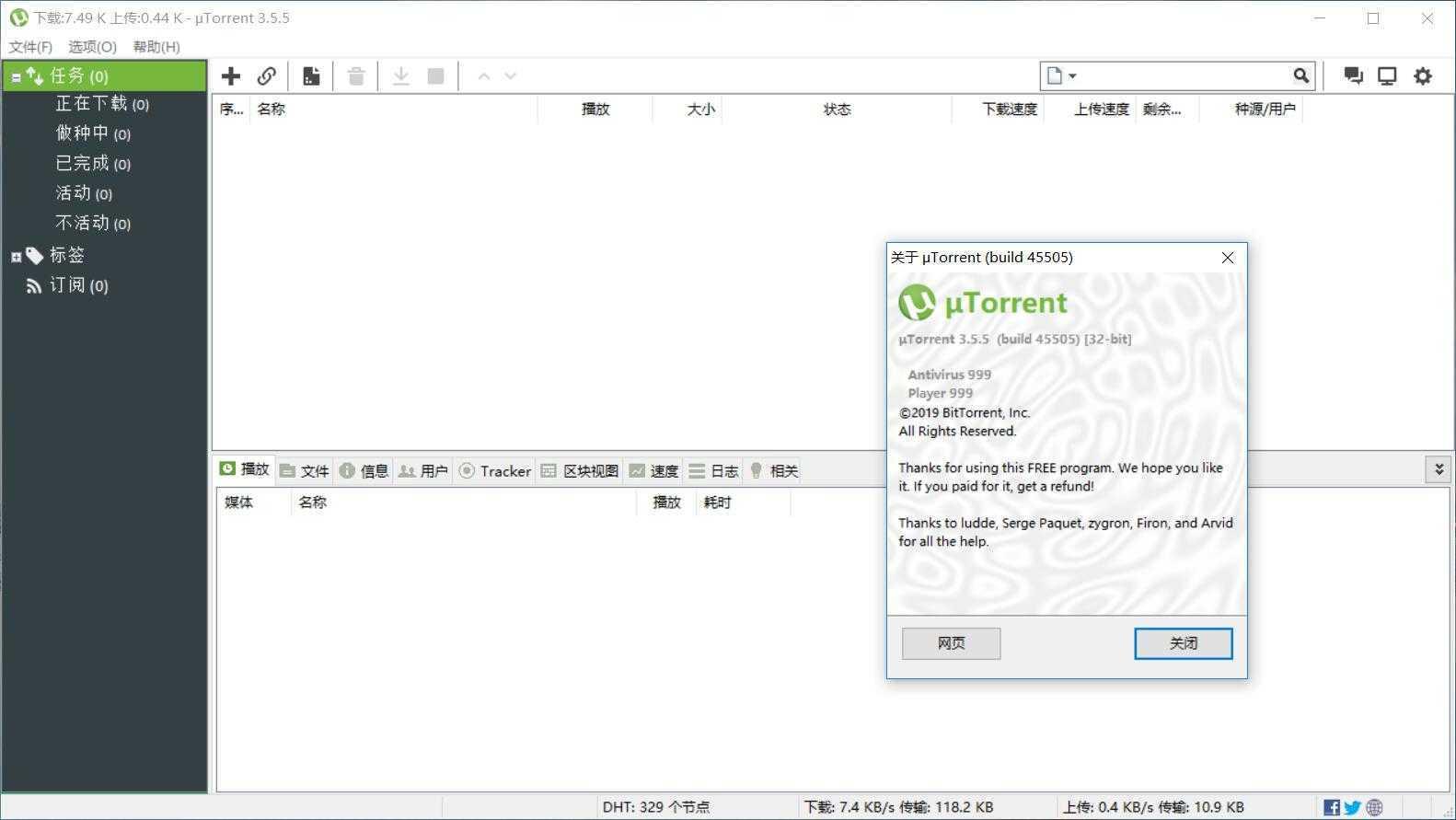 [Windows]BT种子下载神器:uTorrent Pro v3.5.5.46036 配图