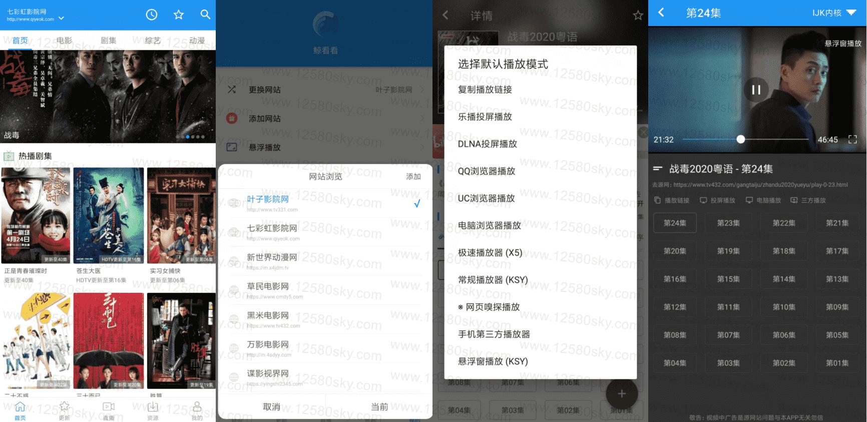 [Android]聚合影视app:鲸看看V1.9.29 VIP电影免费观看 配图