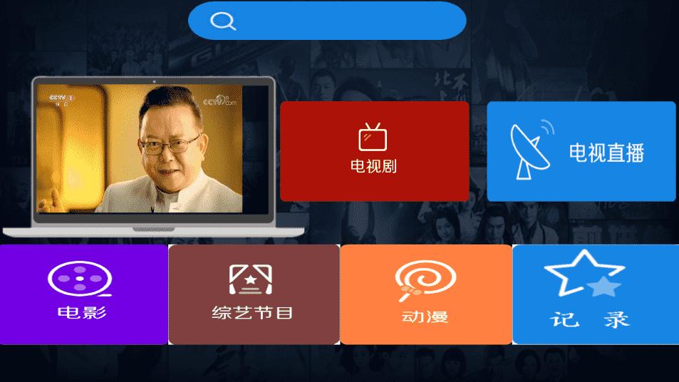[Android]电视盒子影视软件:幻天影视TV版v2.2纯净版 配图