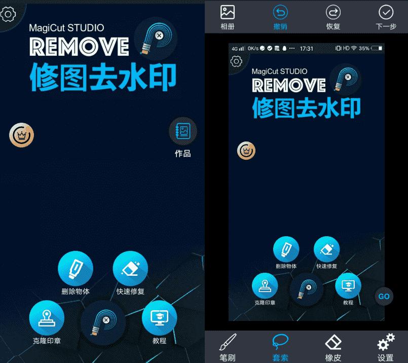 [Android]修图去水印v2.0.0.9 高级版 去水印滤镜 配图