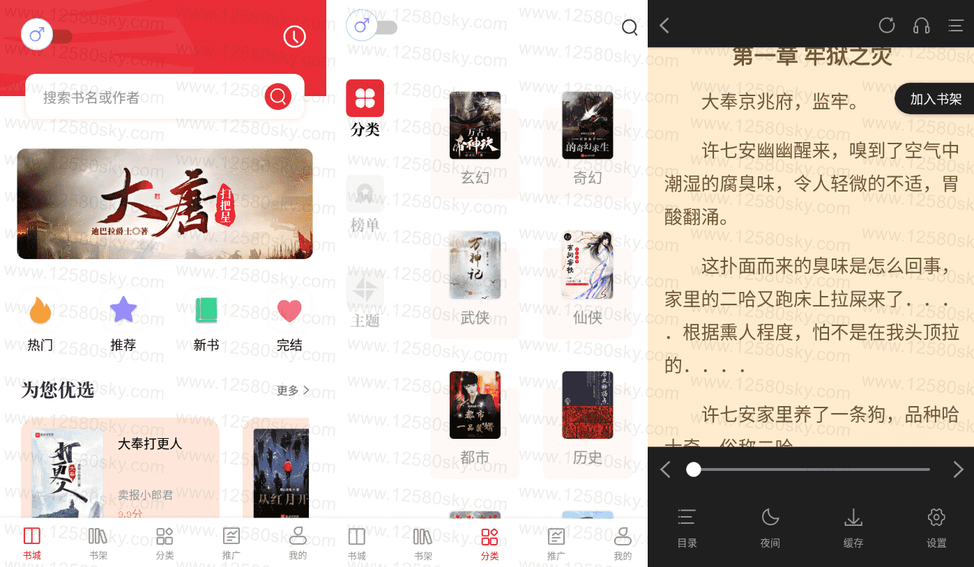 [Android]每日更新海量小说:读书阁小说V1.9.9 纯净版 配图