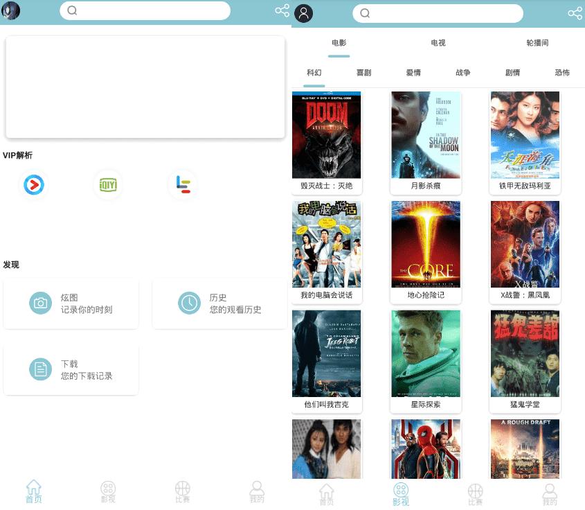 [Android]免vip全网影视搜索解析工具:小豹快搜v7.0.3 无限积分版图片