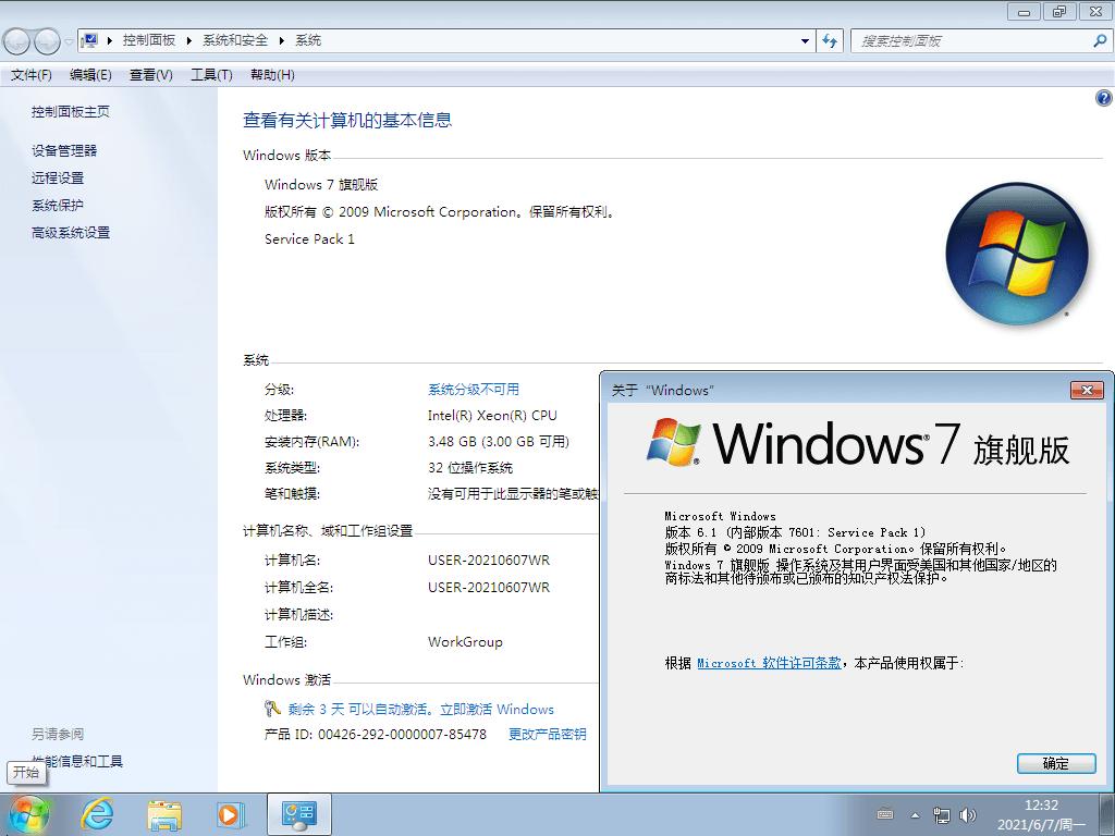 [Windows]win7系统镜像:Windows7旗舰版2021年6月最新精简版 配图 No.1