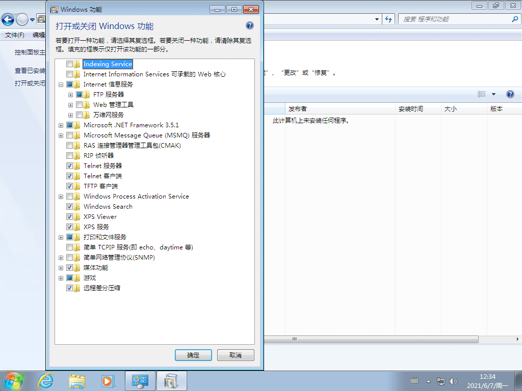 [Windows]win7系统镜像:Windows7旗舰版2021年6月最新精简版 配图 No.3