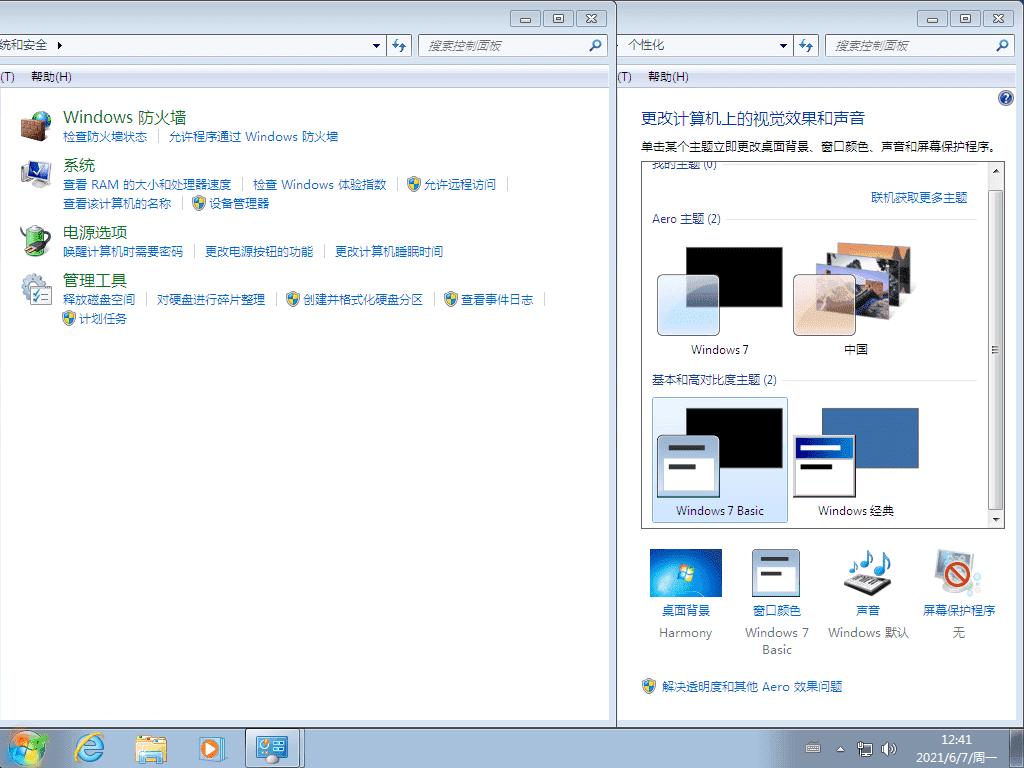 [Windows]win7系统镜像:Windows7旗舰版2021年6月最新精简版 配图 No.5