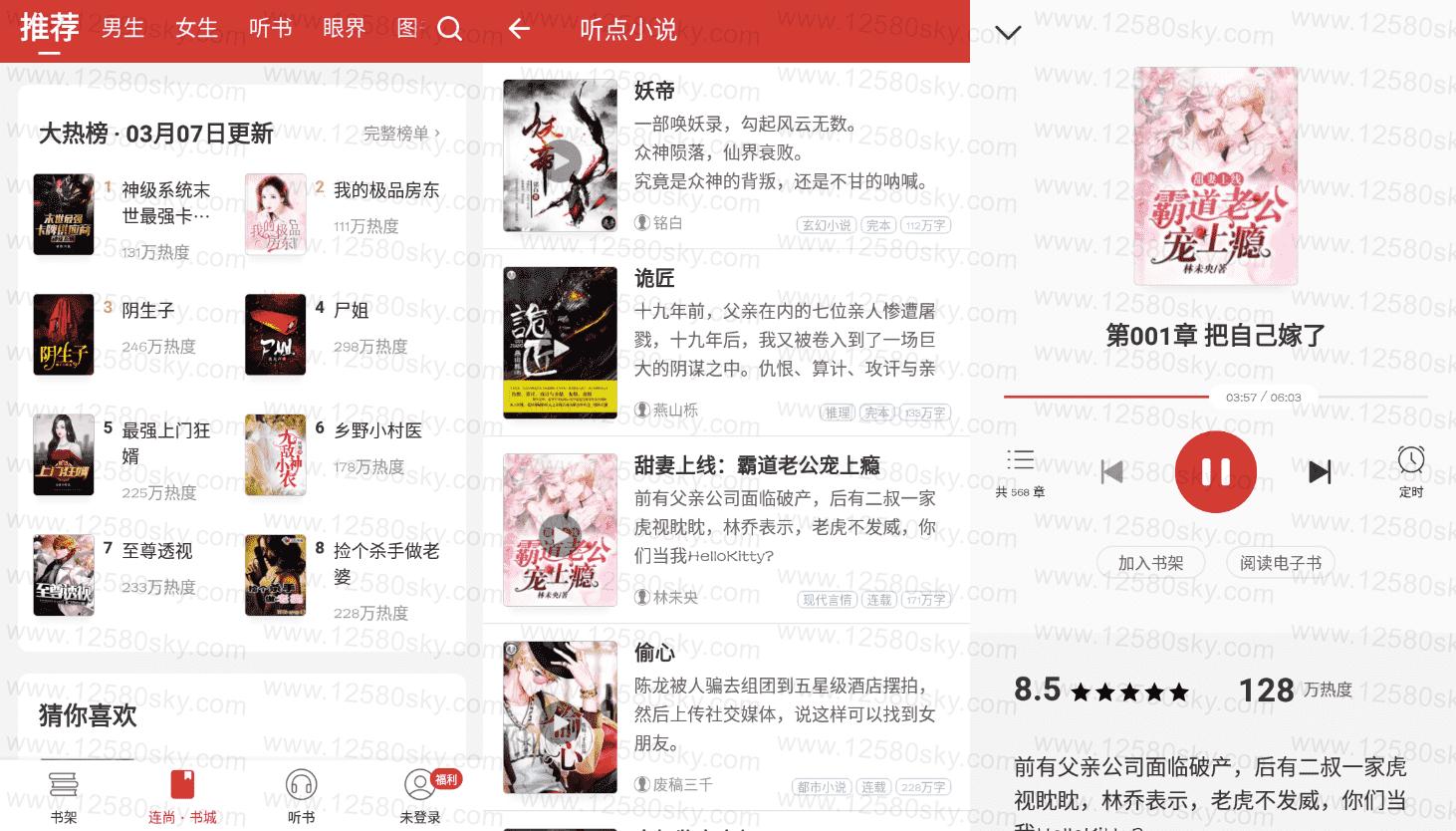 [Android]最新完本小说免费看:连尚读书v2.7.9.1高级版 配图