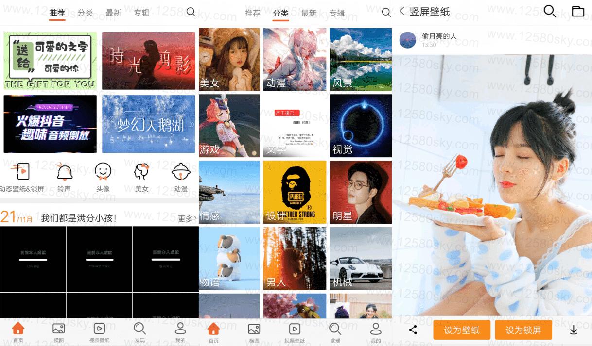 [Android]安卓壁纸v5.14.30 精简清爽版 配图