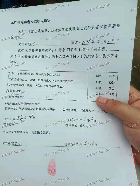 6月16日,乡镇上打了第二针新冠疫苗图片 No.1
