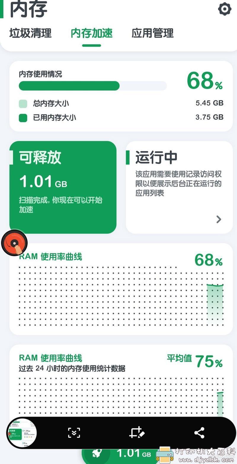 [Android]安卓清垃圾工具:强力清理8.3.5 配图 No.1