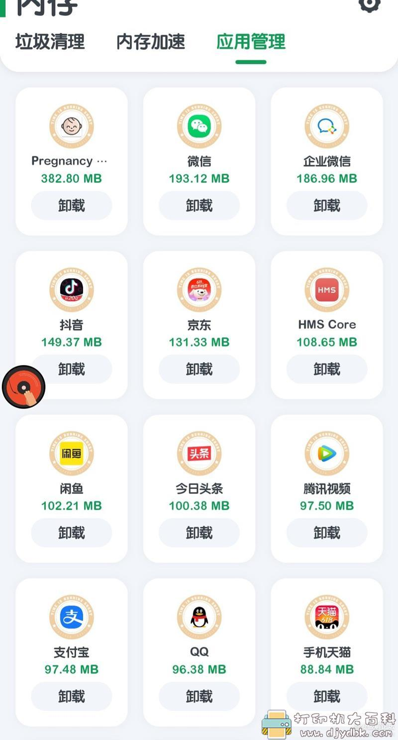 [Android]安卓清垃圾工具:强力清理8.3.5 配图 No.2