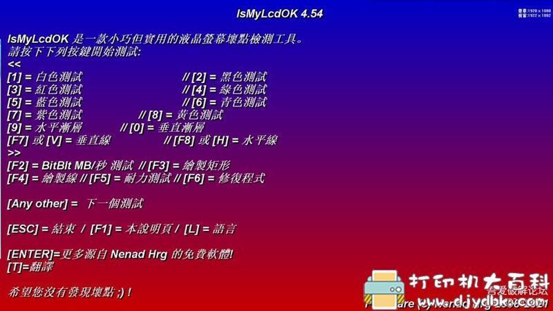 [Windows]液晶显示器坏点检测工具:IsMyLcdOK v4.45中文版 配图 No.1