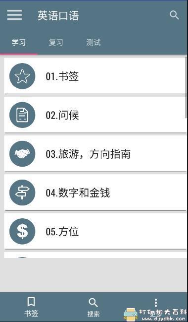 [Android]英语口语_v9.6.16—汉化版 配图 No.1
