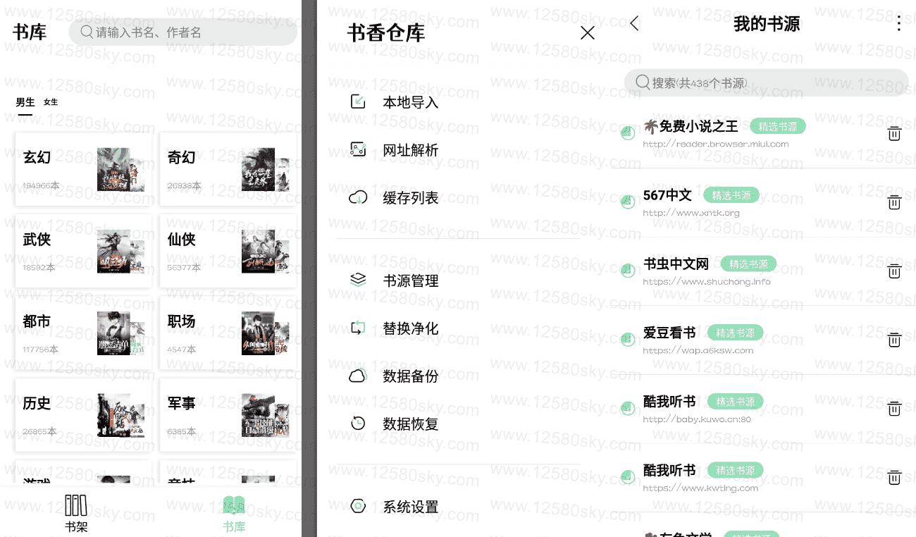 [Android]超强免费小说app:书香仓库v1.4.4 自带上千书源 配图