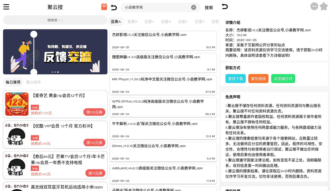 [Android]蓝奏云百度云资源搜索神器:聚云搜v3.5 配图