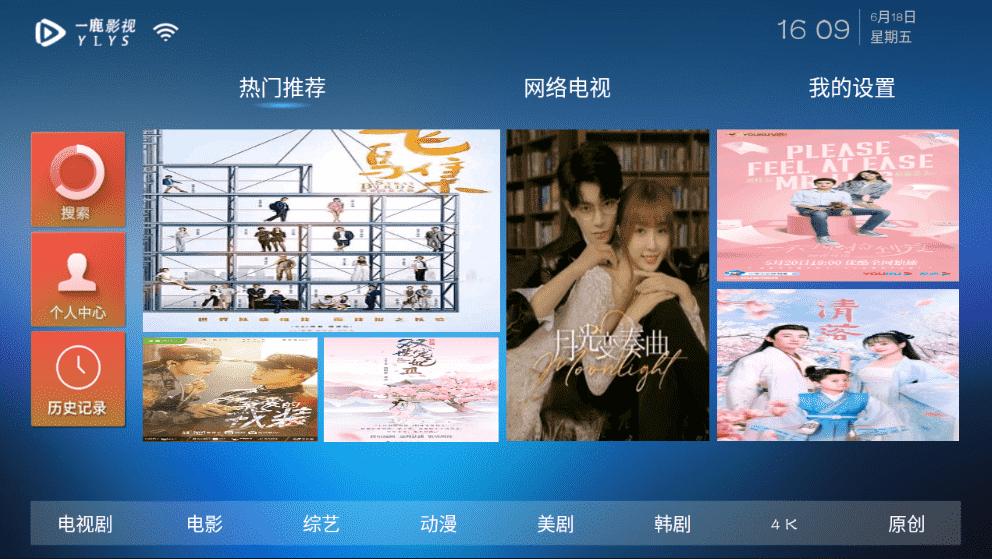[Android]电视盒子视频软件:一鹿影视v2.9.2无限制版 配图