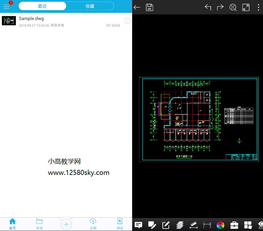 [Android]安卓CAD看图王绿化版v4.5.0 配图
