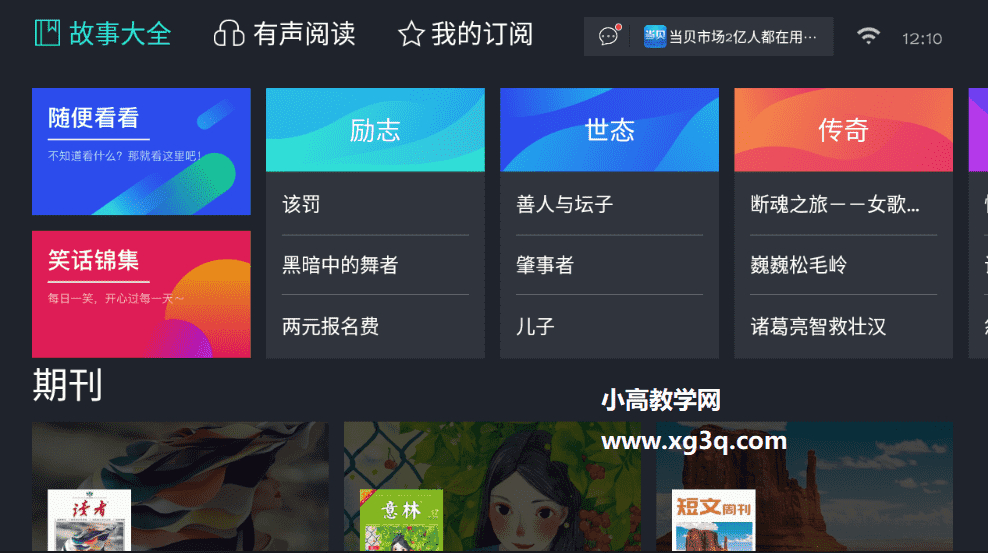 [Android]免费听书app:熊猫听书TV v1.3.1高级版,支持电视盒子 配图 No.1