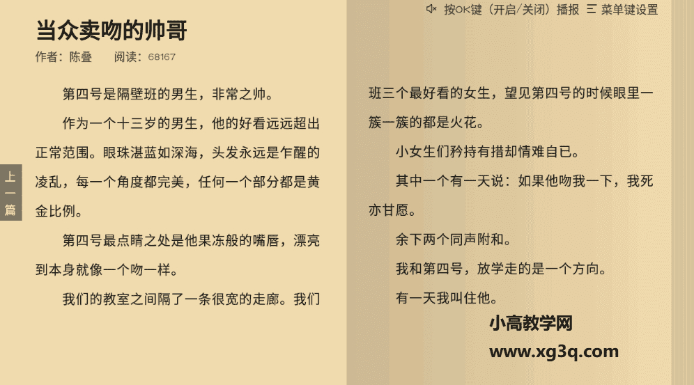 [Android]免费听书app:熊猫听书TV v1.3.1高级版,支持电视盒子 配图 No.2