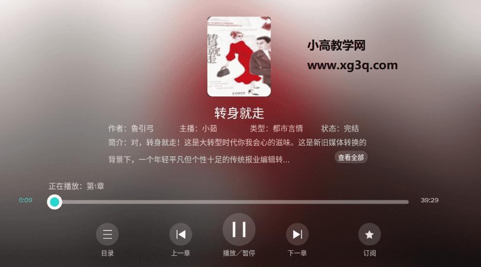 [Android]免费听书app:熊猫听书TV v1.3.1高级版,支持电视盒子 配图 No.3