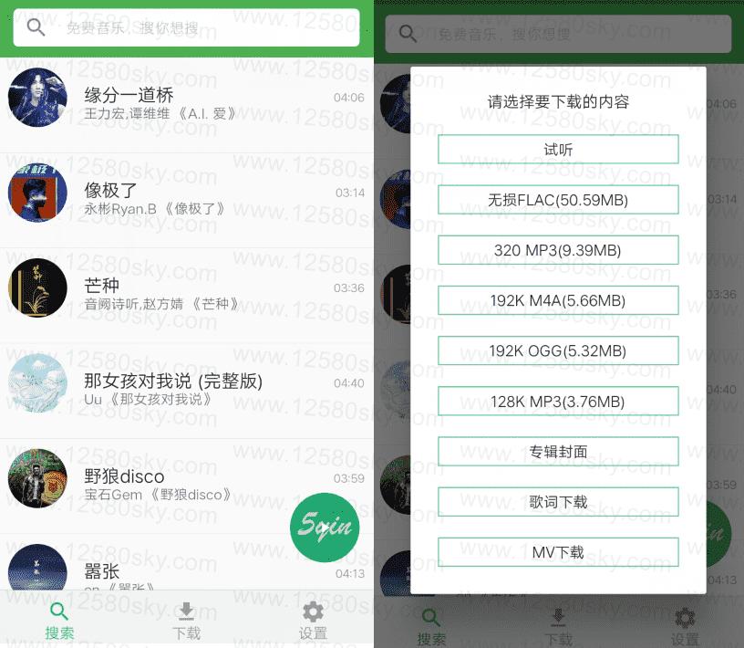 [Android]免费无损音乐下载工具:五音助手v2.8.0.42 支持下载歌单 配图