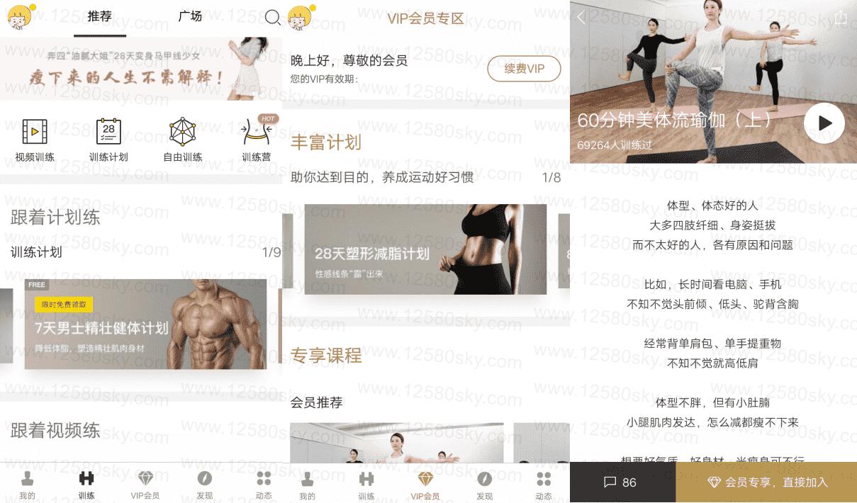 [Android]健身app:即刻运动FitTime_v3.3.7.2登录即是vip 配图